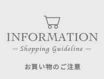 お買い物のご注意